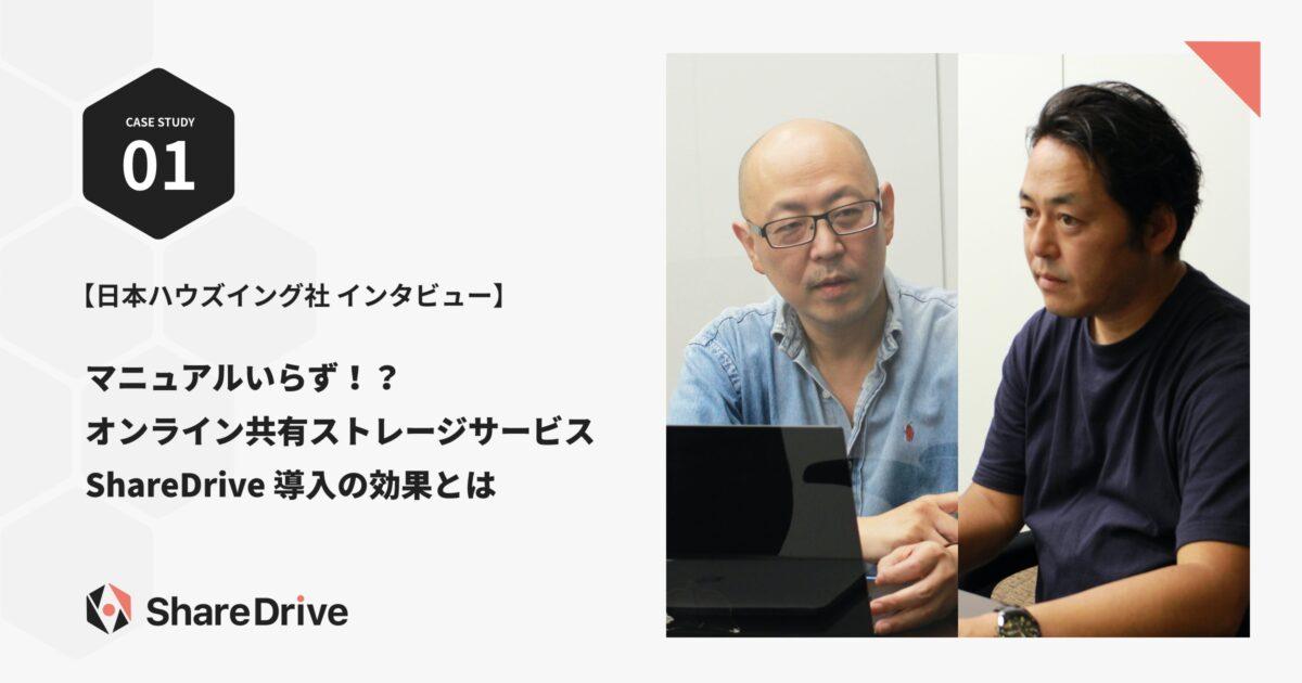 日本ハウズイング様インタビュー